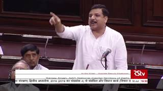 Sanjay Singh's Remarks | Muslim Women (Protection of Rights on Marriage) Bill 2019