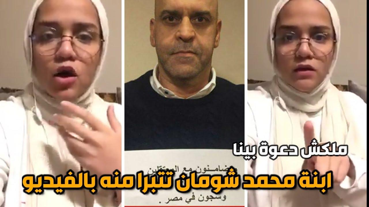 ابنة الممثل محمد شومان تتبرا منه بالفيديو بعد البيان الذي اصدره