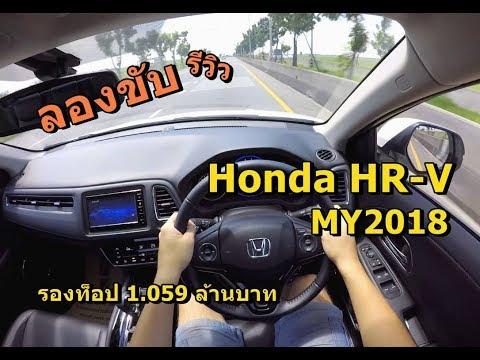 ลองขับ New Honda HR-V EL รุ่นปรับใหม่ รองท็อป หน้าดุ ภายในปรับใหม่ เคาะค่าตัว 1.059 ล้านบาท | POV#10