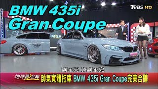 BMW 435i 改裝上陣 加裝套件變身四門M4? 賞車 地球黃金線 20191108 Video
