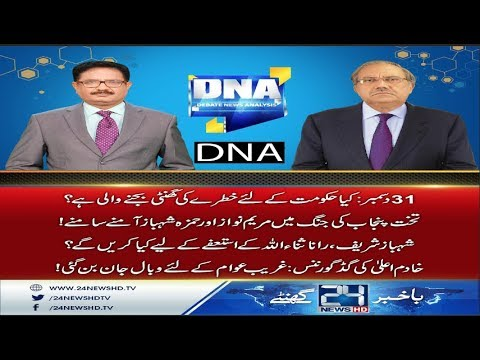 DNA - 25 December 2017 - 24 News HD