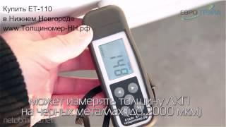 Купить ETARI ЕТ 110 в Нижнем Новгороде. Толщиномер-НН(, 2014-10-29T13:49:48.000Z)