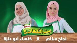 الحلقة الرابعة - نجاح سالم وخنساء أبو عنزة