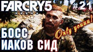 Far Cry 5 #21 💣 - Босс Иаков Сид - Прохождение, Сюжет, Открытый мир