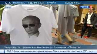В ГУМе стартуют продажи новой коллекции футболок проекта ''Всё путём''