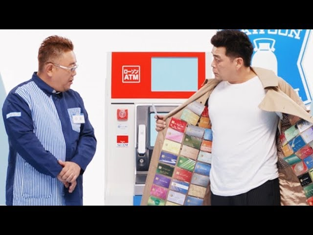 サンドウィッチマンのシュールコント5連発! 『ローソン銀行』WEBムービー