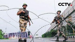 [中国新闻] 印巴关系因克什米尔问题紧张升级 巴方宣布降低与印度的外交关系级别 | CCTV中文国际
