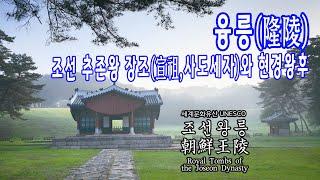 조선 추존왕 장조(사도세자), 현경왕후 융릉 / 세계문…