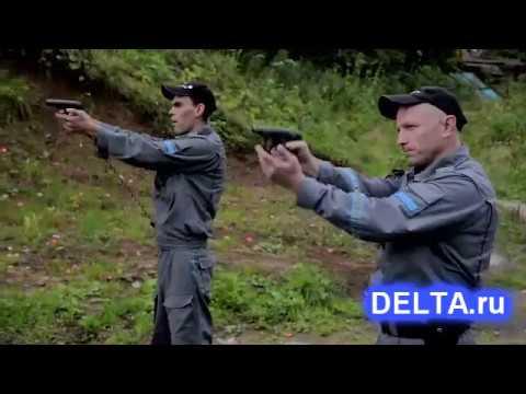 видео: Дельта   системы безопасности www delta ru