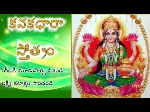 Kanakadhara Stotram in Telugu By Smt. K.Sujatha || కనకధారా స్తోత్రం వినండి లక్ష్మీ కటాక్షం పొందండి