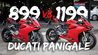 ข้อแตกต่าง Ducati 899 vs.1199 Panigale