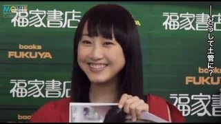 SKE48 松井玲奈1st写真集「きんぎょ」発売記念イベント AKB48の姉妹グループSKE48の中心メンバーで、昨年の総選挙でも10位にランクインと、人気上昇中の松井玲奈。