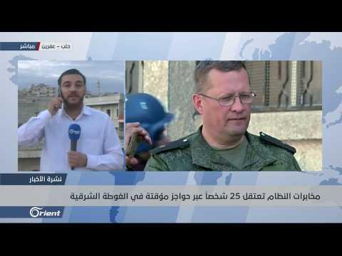 حملة اعتقالات طالت مدنا وبلدات عدة في الغوطة الشرقية بريف دمشق  - 21:53-2018 / 11 / 15