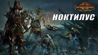 Total War: Warhammer II / Берег Вампиров / Граф Ноктилус