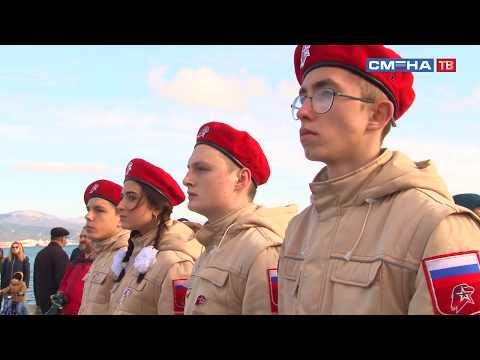 Сменовцы приняли участие в патриотической акции памяти Бескозырка в городе-герое Новороссийск