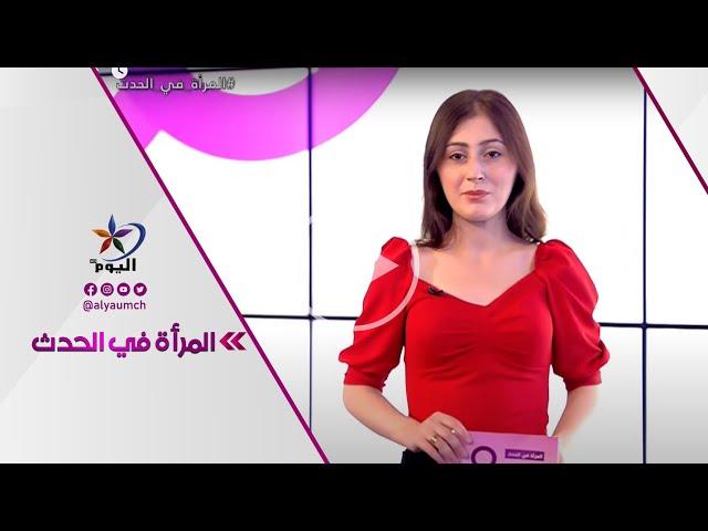 المرأة في الحدث   قناة اليوم 27-04-2021