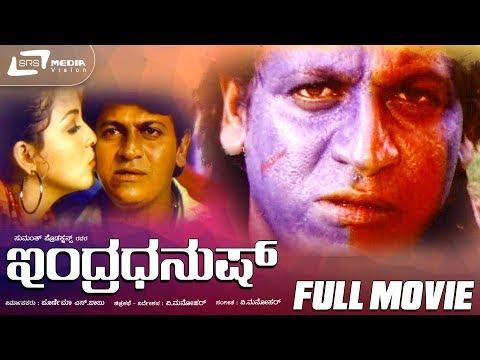 Indra Dhanush – ಇಂದ್ರಧನುಷ್ | Kannada Full HD Movie | FEAT.Shivarajkumar, Abhisarika