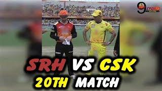 IPL 2018: Sunrisers Hyderabad Vs Chennai Super Kings |Full Match Summary|20th Match| 22nd  April