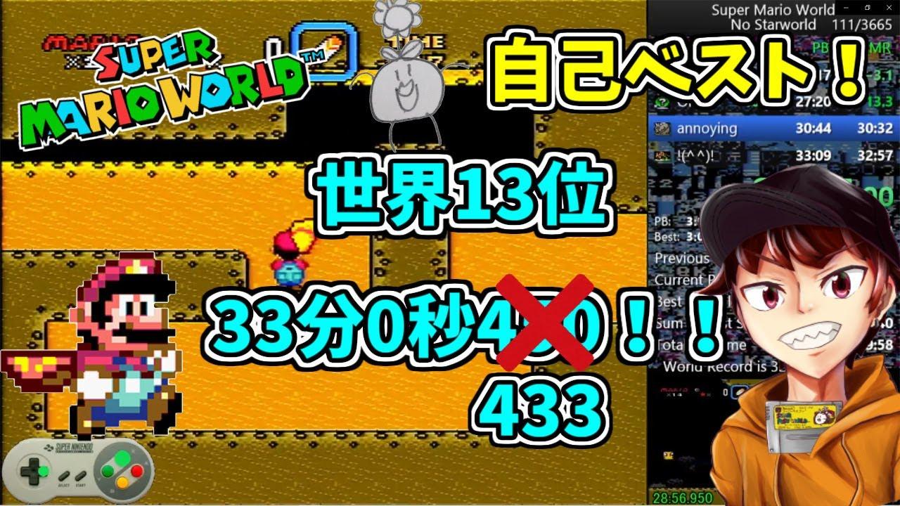 【世界13位】スーパーマリオワールド 星なしRTA 33:00.433!!!! 約9秒更新!【Super Mario World No Starworld speedrun 33:00.433】