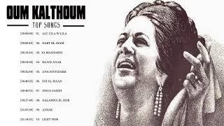 The best of oum kalthoum  ll  اجمل مقاطع ام كلثوم