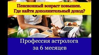 ⭐Повышение пенсионного возраста и НДС. Дополнительный заработок на дому. Обучение астрологии