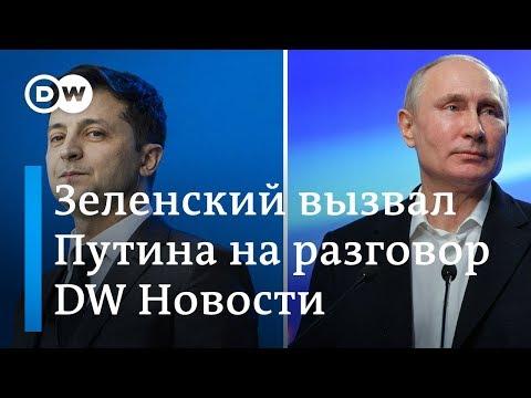 Зеленский вызвал Путина