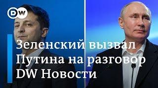Зеленский вызвал Путина на прямой разговор: Кремль взял паузу. DW Новости (08.07.2019)