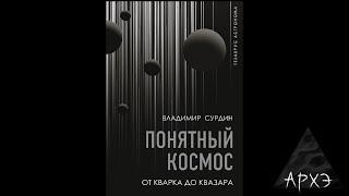 Владимир Сурдин: Заблуждения и мифы о Вселенной