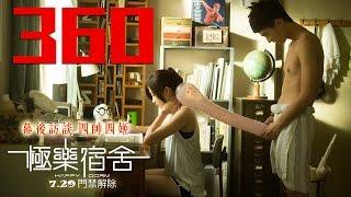 [360] 電影極樂宿舍 演員訪談3 四帥四姬
