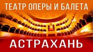 Театр оперы и балета Астрахань