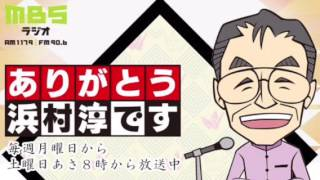 MBCラジオ「ありがとう浜村淳です」にて満島ひかりさん出演部分のみです...
