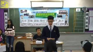 Publication Date: 2018-12-07 | Video Title: 181201本港直接資助學校計劃應予取消 九龍塘對英華