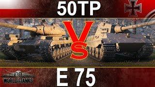 50TP vs E 75 - kto wygra? Polska vs Niemcy w World of Tanks