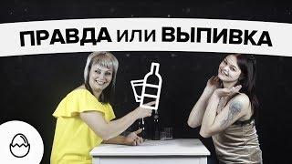 Правда или выпивка#23 - дочки-матери