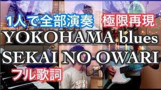 SEKAI NO OWARI(セカオワ)のYOKOHAMA blues(横浜ブルース)をフルカバー...