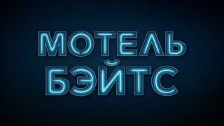 Мотель Бэйтс [ТИЗЕР#4][RUS]