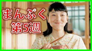 『まんぷく』第5週 あらすじ / 昭和20年(1945年)終戦.
