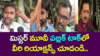 Mister Public Talk | Mister Movie Public Review | Public Response | Varun Tej Mister Review | Taja30