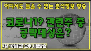 [ 7월 10일 금요일 오후 시황방송  ] 코로나19 관련주 중 공략대상은?