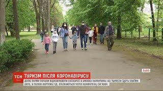 Карантинний туризм: у Львові починають відновлювати екскурсії