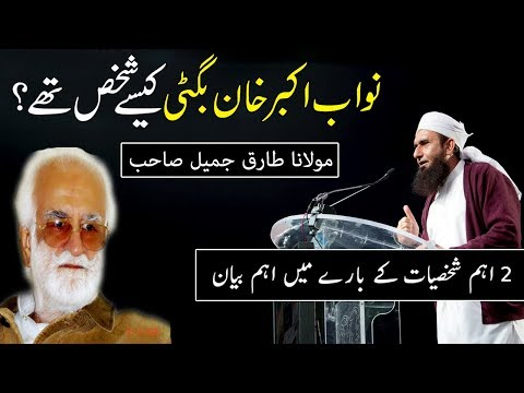 Nawab Akbar Khan Bugti | Maulana Tariq Jameel Latest Bayan 4 April 2018