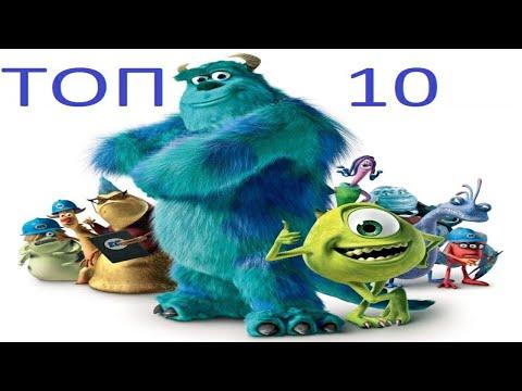 Топ 10 мультфильмов для семейного просмотра