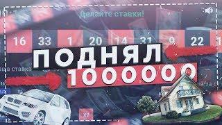 ЛУЧШАЯ ТАКТИКА В КАЗИНО! ПОДНЯЛ 100000 ЗА 30 МИНУТ - RPBOX