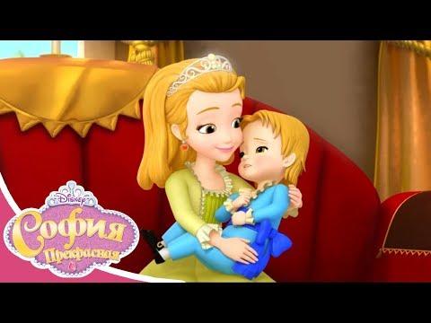 София прекрасная мультфильм смотреть онлайн в хорошем качестве бесплатно