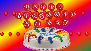 MOHIT HAPPY BIRTHDAY TO YOU