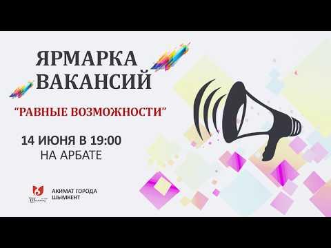 """На """"Ярмарке вакансий"""" в Шымкенте предложат госслужбу с высокой зарплатой"""