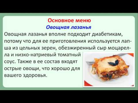 диабет блюда