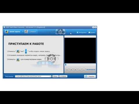 Total Video Converter как пользоваться