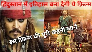 Thugs of Hindostan will create history in making ! know more about this film