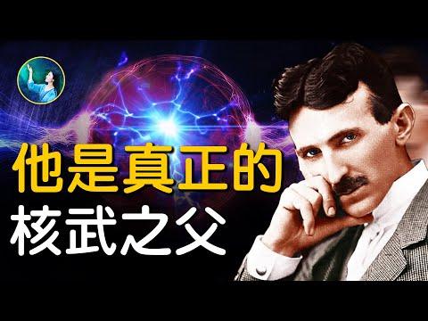 马斯克的偶像特斯拉,世界上最伟大的发明家,是不是人类?奥本海默竟然不是核武器之父?通古斯大爆炸的真实原因,已经被破解?火星男孩透露:他为追随中国的指导灵来到人间? | #未解之谜 扶摇